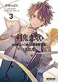 剣鬼恋歌 Re:ゼロから始める異世界生活†真銘譚 3 (MFコミックス アライブシリーズ)