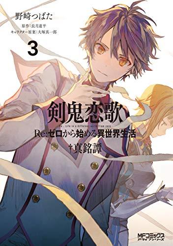 剣鬼恋歌 Re:ゼロから始める異世界生活†真銘譚 3 (MFコミックス アライブシリーズ)の詳細を見る