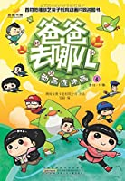 Where Dad animated comics 4 (10-12 episodes)(Chinese Edition)