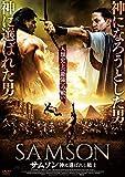 サムソン 神に選ばれし戦士[DVD]