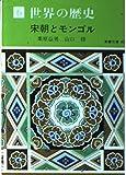 世界の歴史 6 現代教養文庫 A 706 宋朝とモンゴル