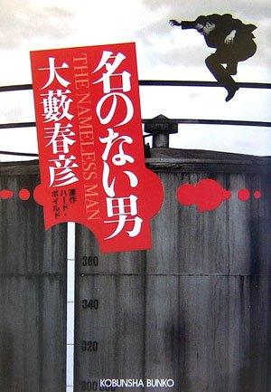 名のない男 (光文社文庫)