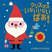 フェルトをめくると… (2) クリスマス いないいないばあ!