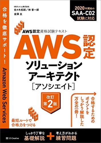 AWS認定資格試験テキスト AWS認定ソリューションアーキテクト - アソシエイト 改訂第2版