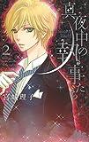 真夜中の執事たち 2 ―メイちゃんの執事 side B― (マーガレットコミックス)