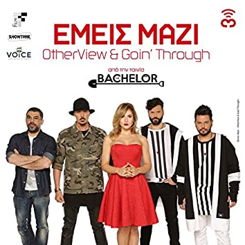 """Emeis Mazi (From """"The Bachelor"""")"""