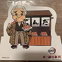 鬼滅の刃 京ノ御仕事弐 卓上POP 鋼鐵塚蛍