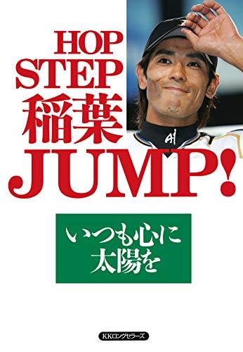 HOP STEP 稲葉JUMP! (KKロングセラーズ)