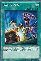 遊戯王 SR08-JP033 左腕の代償 (日本語版 ノーマル) STRUCTURE DECK R - ロード・オブ・マジシャン -