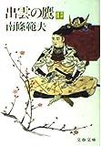出雲の鷹 (上) (文春文庫 (282‐7))