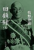 回顧録(上) (中公文庫)