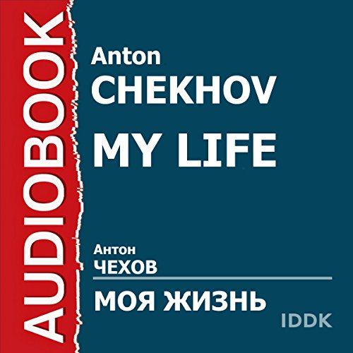 My Life [Russian Edition]  By  cover art
