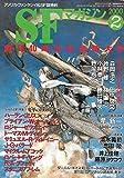 S-Fマガジン 2000年02月号 (通巻525号) 創刊40周年記念特大号
