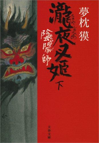 陰陽師 瀧夜叉姫(下) (文春文庫)