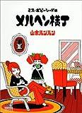 ミス・ポピーシードのメルヘン横丁 (まんがタイムコミックス)
