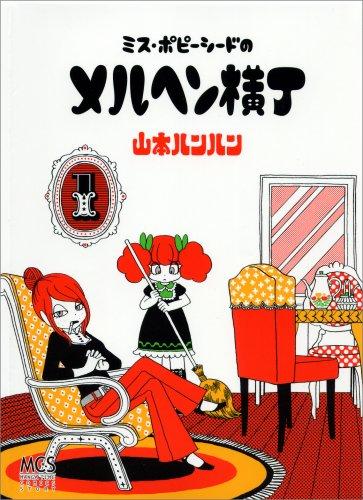 ミス・ポピーシードのメルヘン横丁 (まんがタイムコミックス)の詳細を見る