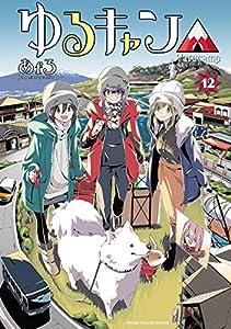 ゆるキャン△ 12 (まんがタイムKR フォワードコミックス)