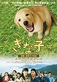 きな子~見習い警察犬の物語~ [DVD] image