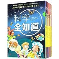 科学全知道(共24册)
