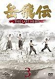 岳飛伝 -THE LAST HERO- DVD-SET3[DVD]