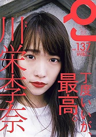 クイック・ジャパン137