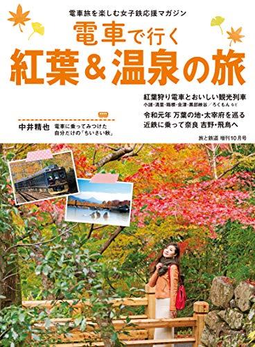 『旅と鉄道 2019年増刊10月号 電車で行く紅葉&温泉の旅』のトップ画像