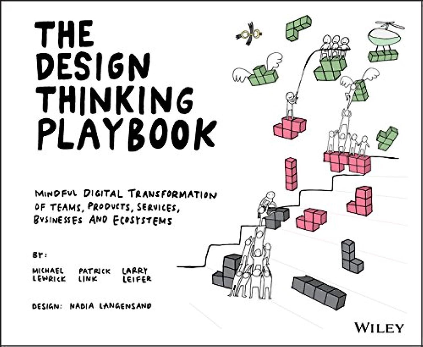 アスリート緊急狂うThe Design Thinking Playbook: Mindful Digital Transformation of Teams, Products, Services, Businesses and Ecosystems (English Edition)