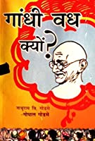 Gandhi vadh kyu?