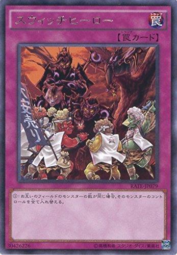 遊戯王カード RATE-JP079 スウィッチヒーロー(レア)遊☆戯☆王ARC-V [レイジング・テンペスト]