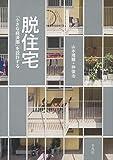 脱住宅: 「小さな経済圏」を設計する