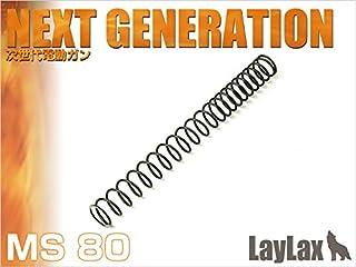 LayLax (ライラクス) PROMETHEUS ノンライナースプリング MS80 NewVer.1/2専用 エアガン用アクセサリー