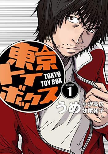東京トイボックス【デジタルリマスター版】(1) (スタジオG3)