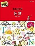 30 地球の歩き方 aruco 台湾 2019~2020