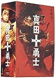 真田十勇士(全3巻セット)