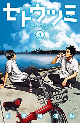 セトウツミ 4 (少年チャンピオン・コミックス) - 此元和津也