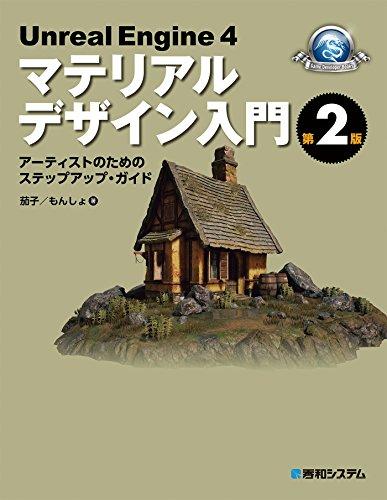 UnrealEngine4マテリアルデザイン入門 第2版