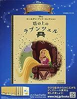 ディズニー ゴールデン・ブック・コレクション全国版(16) 2020年 1/15 号 [雑誌]