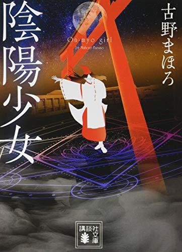 陰陽少女 (講談社文庫)