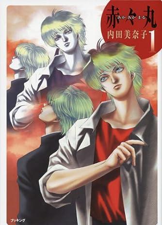 赤々丸1 (fukkan.com)