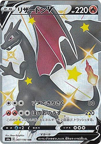 ポケモンカードゲーム S4a 307/190 リザードンV 炎 (SSR) ハイクラスパック シャイニースターV