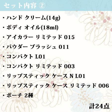 ポール&ジョー『メイクアップコレクション2019限定品』