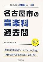 名古屋市の音楽科過去問 2017年度版 (教員採用試験「過去問」シリーズ)