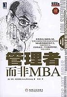 明茨伯格管理经典丛书:管理者而非MBA(珍藏版)