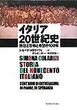 イタリア20世紀史 -熱狂と恐怖と希望の100年-