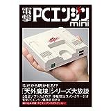 「電撃PCエンジンmini」3月発売。PCエンジンロゴステッカー付き