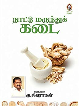 Naattu Marundhu Kadai (Tamil Edition) by [Dr. K.Sivaraman]