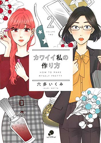 カワイイ私の作り方 (2) (ニチブンコミックス) - 六多 いくみ