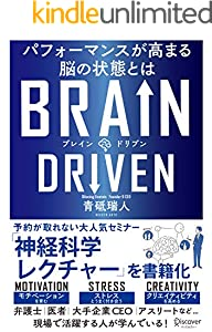 BRAIN DRIVEN パフォーマンスが高まる脳の状態とは