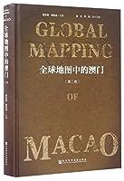 全球地图中的澳门(第2卷)(精)