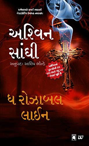 Virtuale Gujarati on-line tastatură